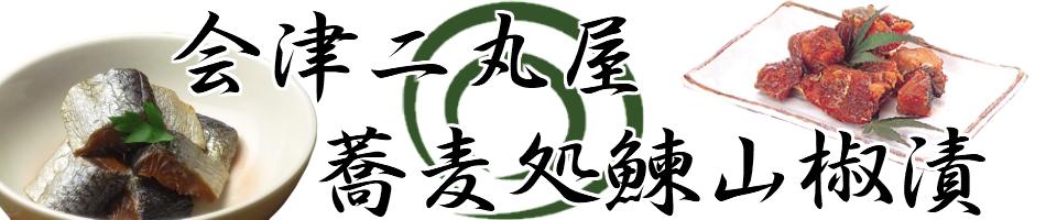 会津二丸屋蕎麦処鰊山椒漬:会津の美味しいものを全国にお届け!