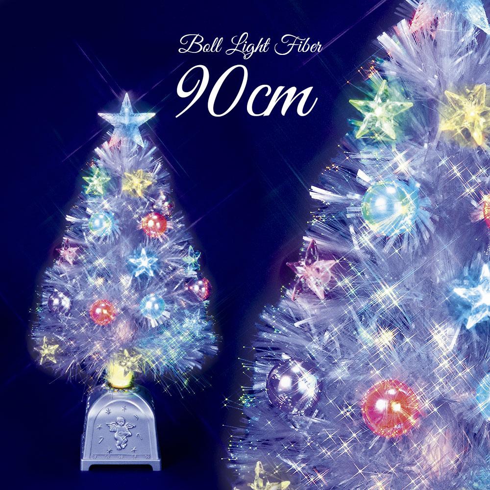 [全品ポイント10倍] 2020年9月11日(金)20:00-9月15日(火) 23:59 クリスマスツリー 北欧 おしゃれ LED ボール スターパールファイバーツリー 90cm ホワイト