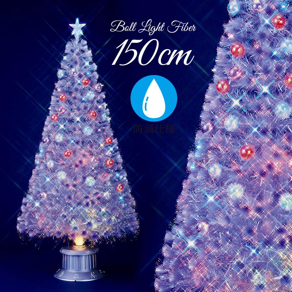 [全品ポイント10倍] 2020年9月11日(金)20:00-9月15日(火) 23:59 クリスマスツリー 北欧 おしゃれ LED ボール パールファイバーツリー 150cm ホワイト 防滴 防水