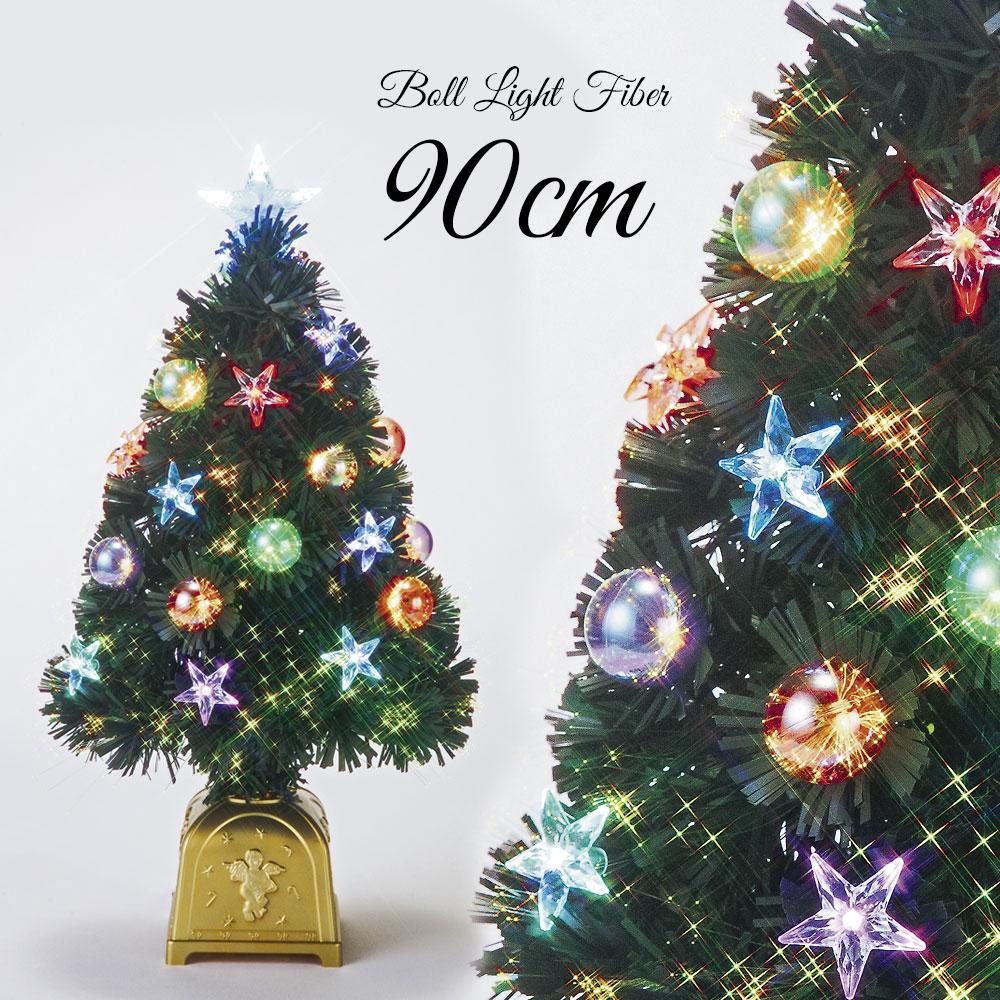 [全品ポイント10倍] 2020年9月11日(金)20:00-9月15日(火) 23:59 クリスマスツリー 北欧 おしゃれ LED ボール スターグリーンファイバーツリー 90cm