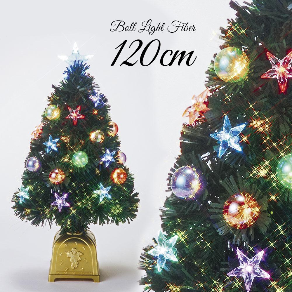 [全品ポイント10倍] 2020年9月11日(金)20:00-9月15日(火) 23:59 クリスマスツリー 北欧 おしゃれ LED ボール スターグリーンファイバーツリー 120cm