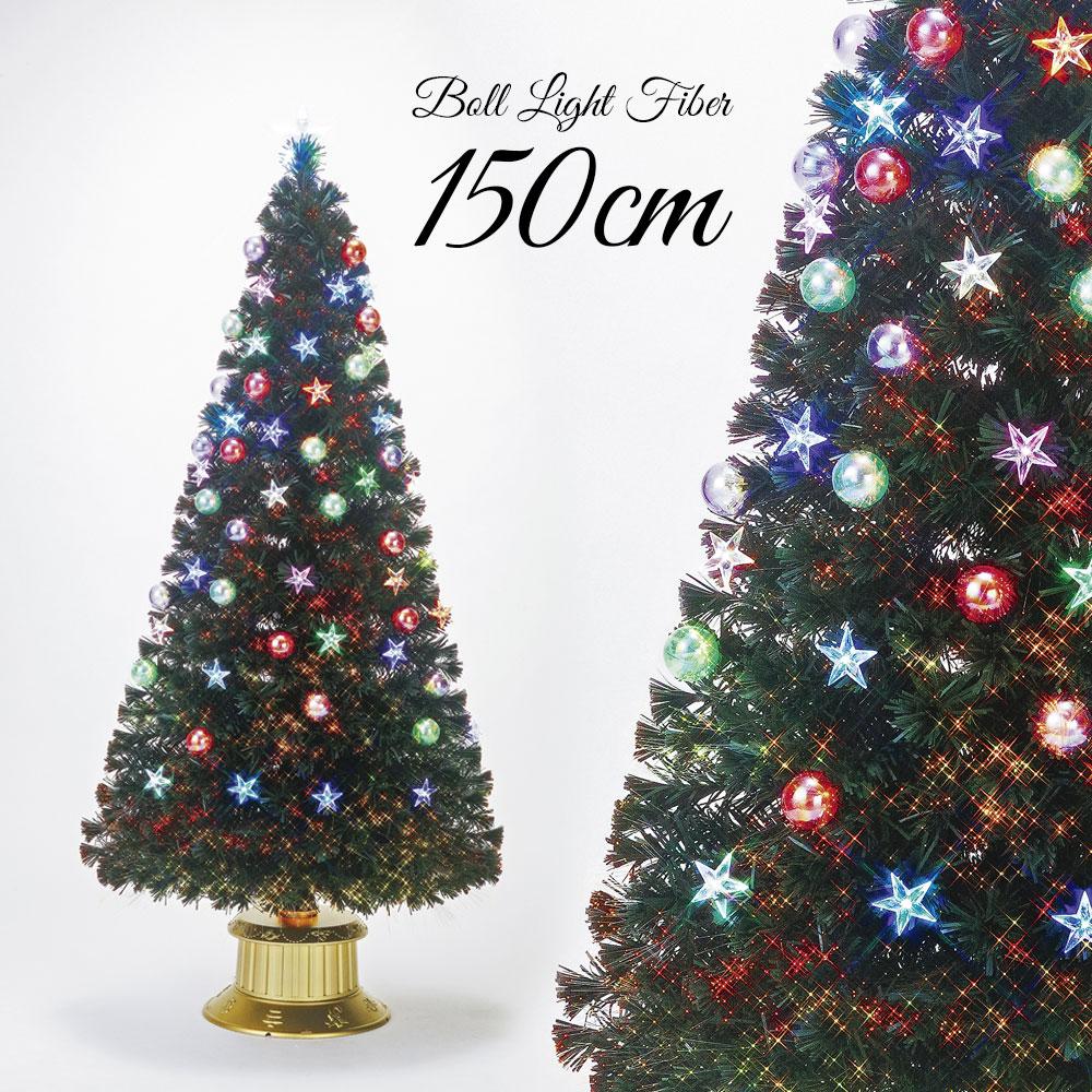 [全品ポイント10倍] 2020年9月11日(金)20:00-9月15日(火) 23:59 クリスマスツリー 北欧 おしゃれ LED ボール スターグリーンファイバーツリー 150cm 防水 防滴 屋外使用可