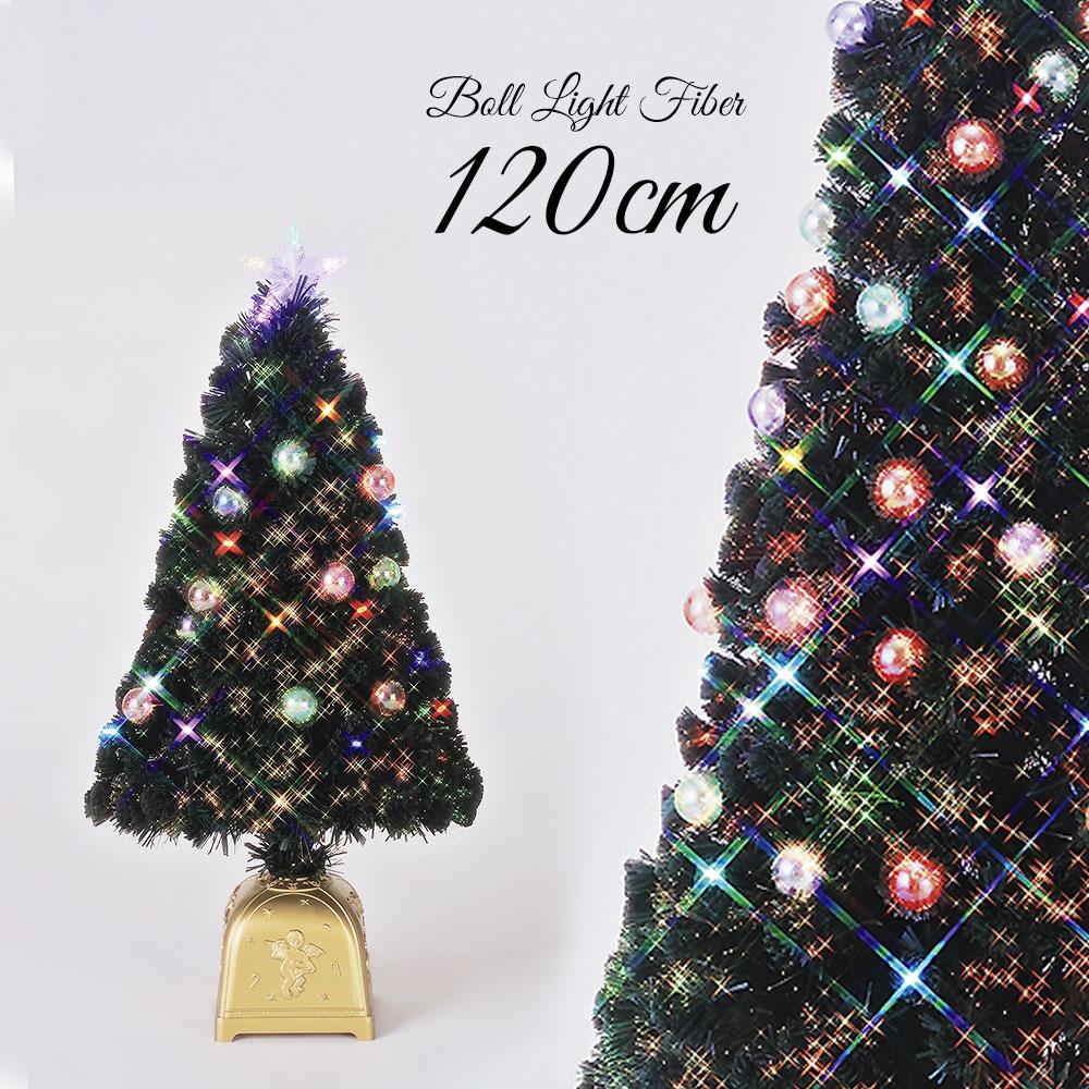 [全品ポイント10倍] 2020年9月11日(金)20:00-9月15日(火) 23:59 クリスマスツリー 北欧 おしゃれ LED ボール ファイバーツリー 120cm