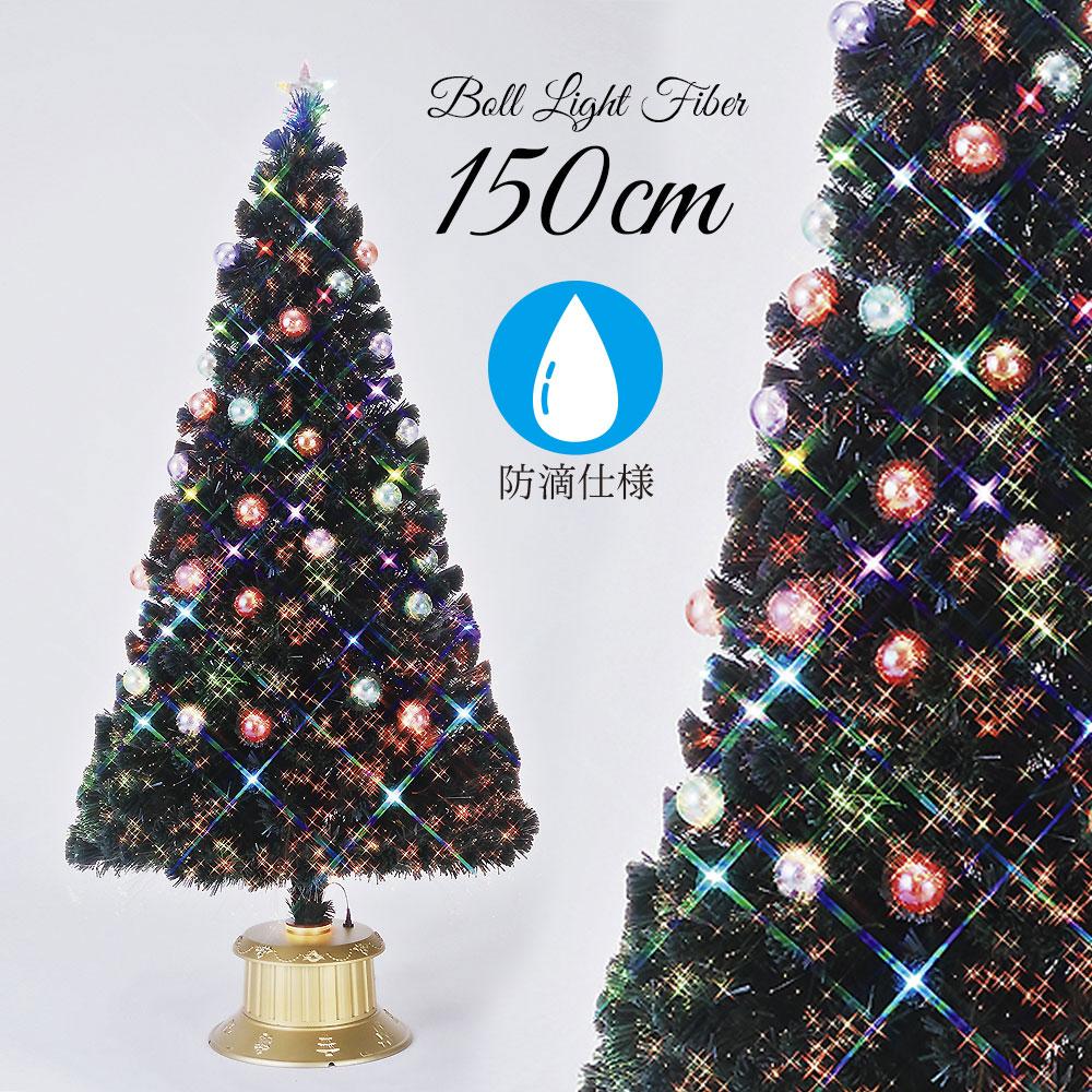[全品ポイント10倍] 2020年9月11日(金)20:00-9月15日(火) 23:59 クリスマスツリー 北欧 おしゃれ LED ボール ファイバーツリー 150cm 防滴 防水