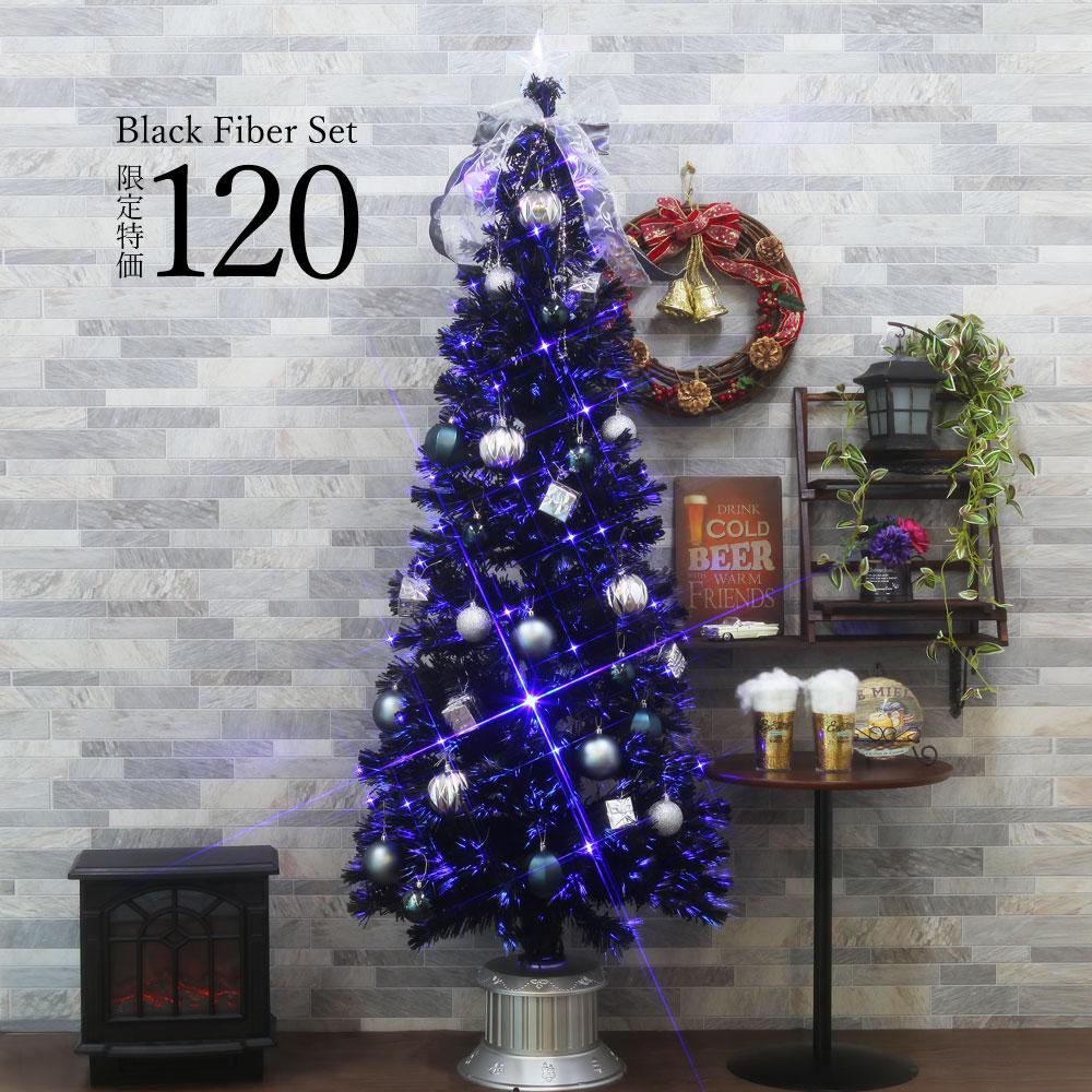 [全品ポイント10倍] 2020年9月11日(金)20:00-9月15日(火) 23:59 クリスマスツリー おしゃれ 北欧 120cmブラックファイバーツリー 特価 オーナメントセット スリム ornament Xmas tree Ash 1
