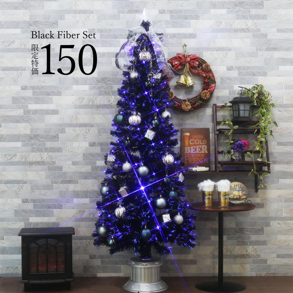 [全品ポイント10倍] 2020年9月11日(金)20:00-9月15日(火) 23:59 クリスマスツリー おしゃれ 北欧 150cmブラックファイバーツリー 特価 オーナメントセット スリム ornament Xmas tree Ash 1