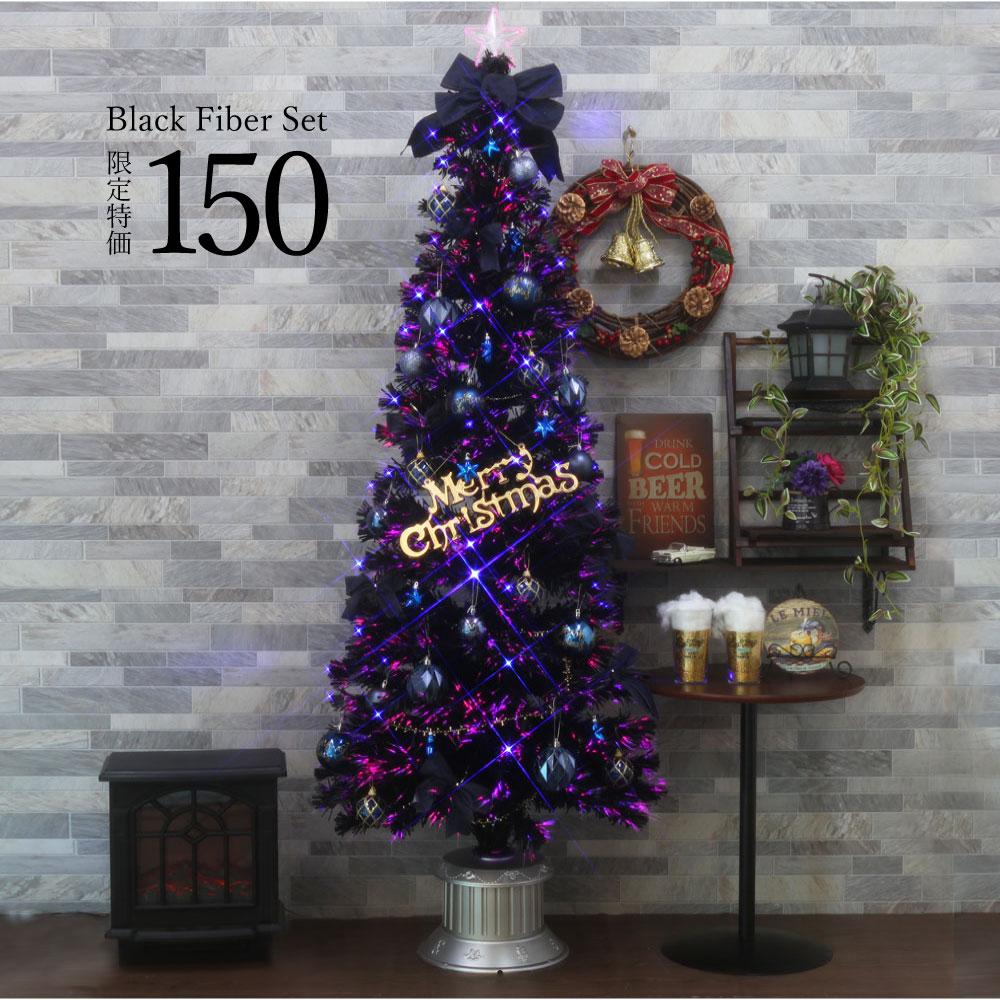 [全品ポイント10倍] 2020年9月11日(金)20:00-9月15日(火) 23:59 クリスマスツリー おしゃれ 北欧 150cmブラックファイバーツリー 特価 オーナメントセット スリム ornament Xmas tree oriental S