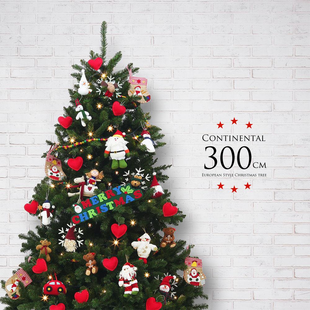 [全品ポイント10倍] 2020年9月11日(金)20:00-9月15日(火) 23:59 クリスマスツリー おしゃれ 北欧 300cm 高級 コンチネンタルツリー LED付き オーナメントセット ツリー ワイド ornament Xmas tree doll LL