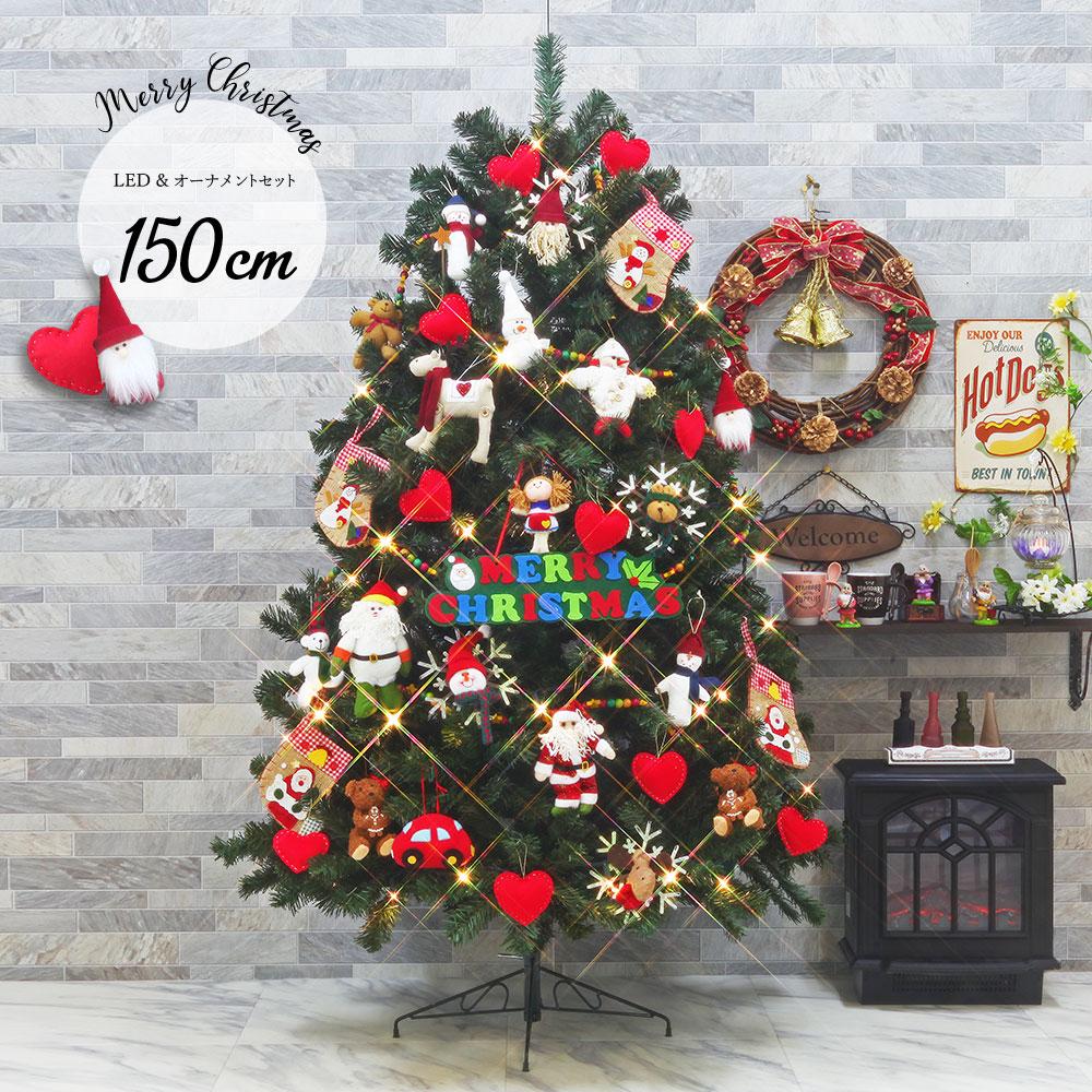 [全品ポイント10倍] 2020年9月11日(金)20:00-9月15日(火) 23:59 クリスマスツリー おしゃれ 北欧 150cm お人形 コロラド オーナメントセット ornament Xmas tree doll S