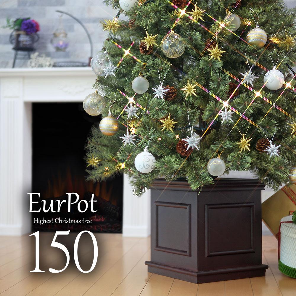 MVP17冠受賞 企業様 個人様に累計本数100000本 クリスマスツリー おしゃれ 北欧 倉 150cm 高級 ヨーロッパトウヒツリー tree ツリー ヌードツリー ベツレヘムの星 S オーナメントセット ornament EurPot Xmas 即日出荷