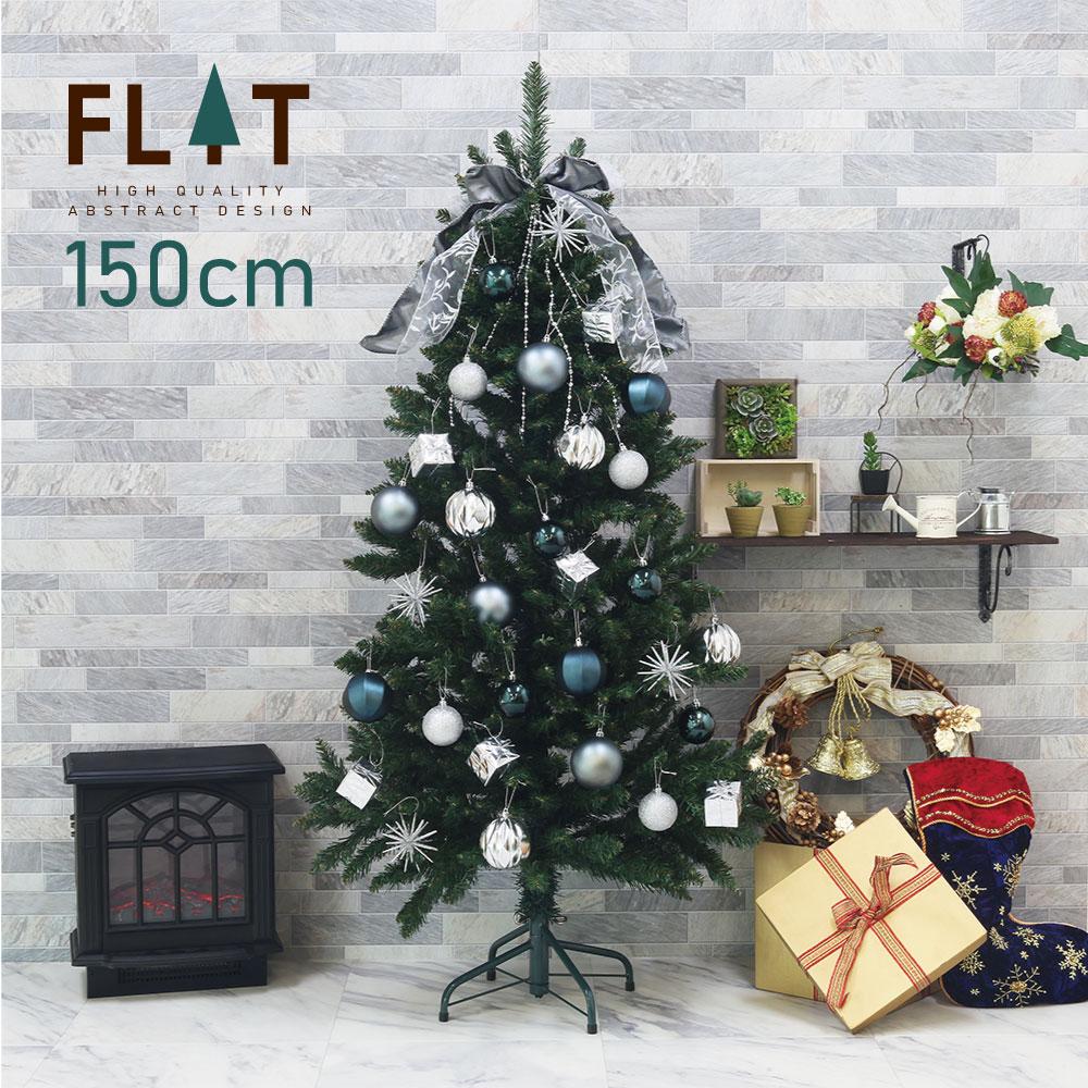 [全品ポイント10倍] 2020年9月11日(金)20:00-9月15日(火) 23:59 クリスマスツリー おしゃれ 北欧 150cm FLAT オーナメントセット スリム ornament Xmas tree Ash 1