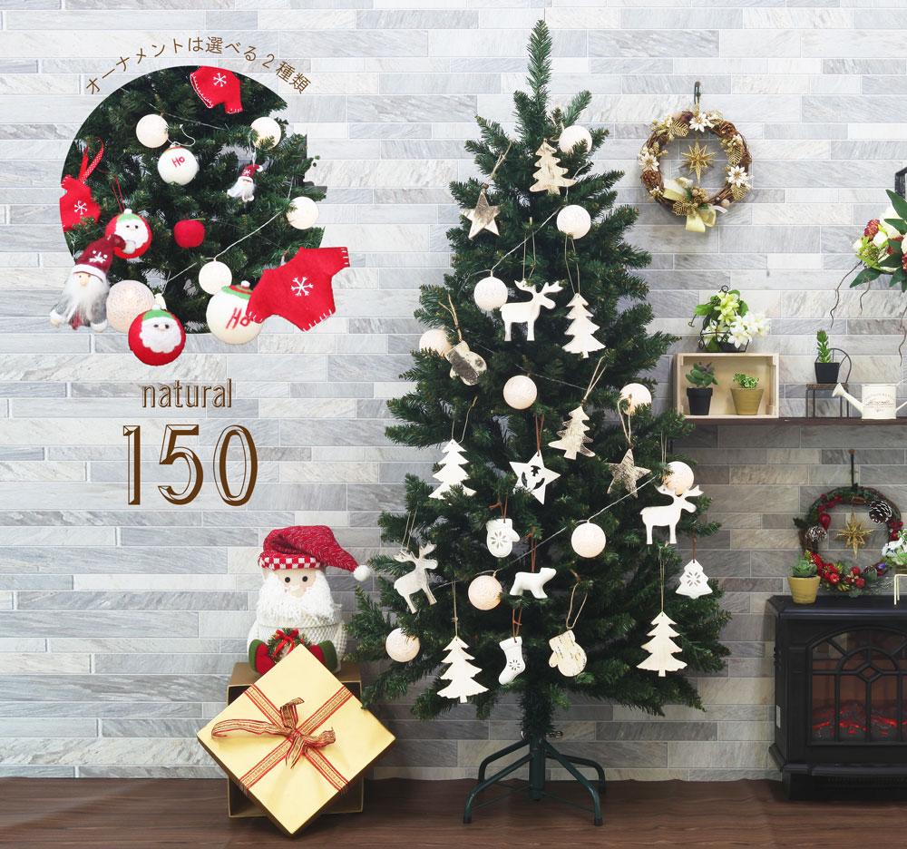 [全品ポイント10倍] 2020年9月11日(金)20:00-9月15日(火) 23:59 クリスマスツリー おしゃれ 北欧 150cm FLAT オーナメントセット スリム ornament Xmas tree natural 1