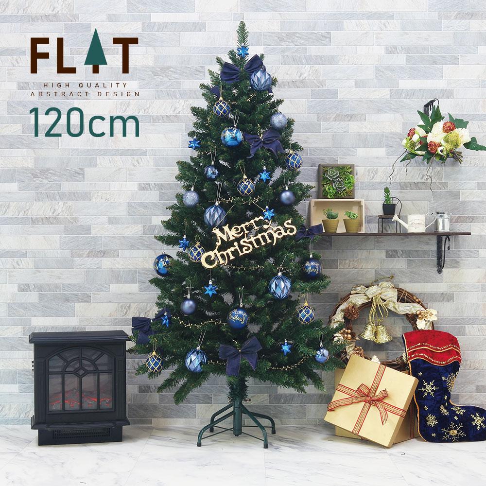 [全品ポイント10倍] 2020年9月11日(金)20:00-9月15日(火) 23:59 クリスマスツリー おしゃれ 北欧 120cm FLAT オーナメントセット スリム ornament Xmas tree oriental S