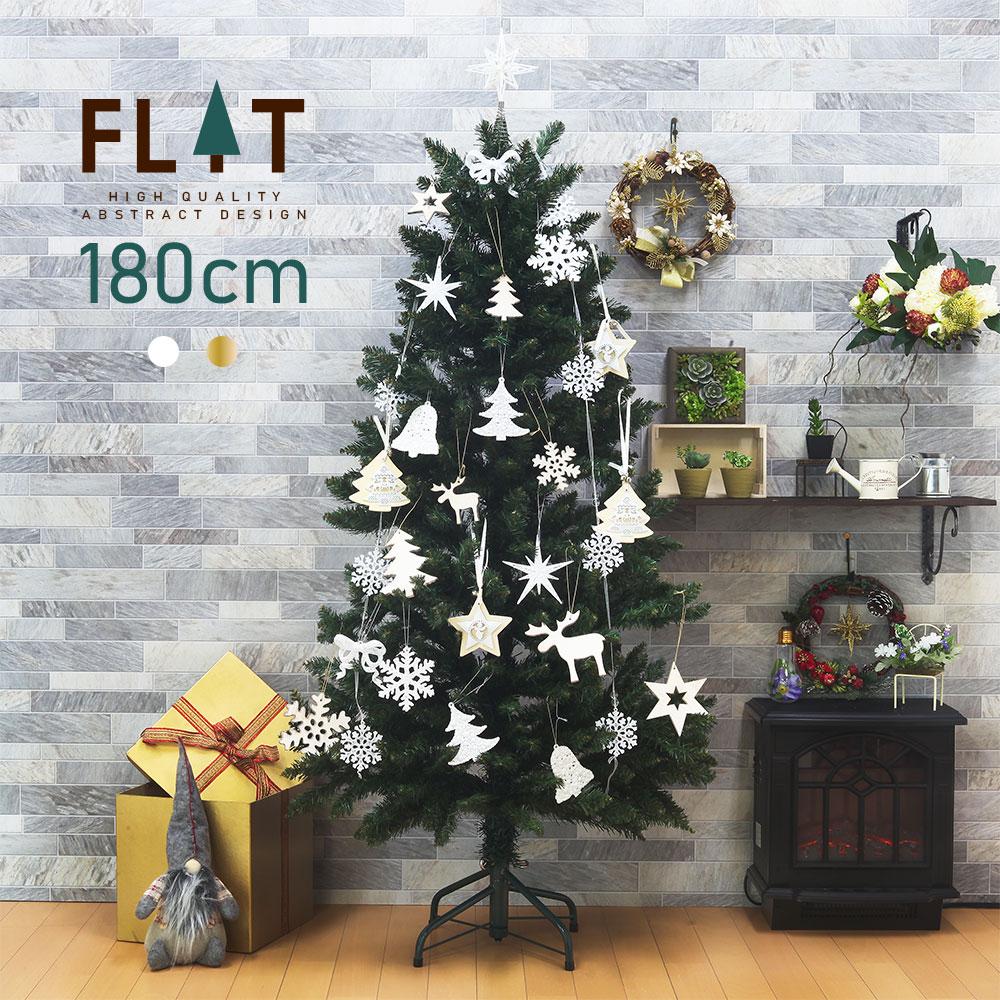 [全品ポイント10倍] 2020年9月11日(金)20:00-9月15日(火) 23:59 クリスマスツリー おしゃれ 北欧 180cm FLAT オーナメントセット スリム ornament Xmas tree scan 1