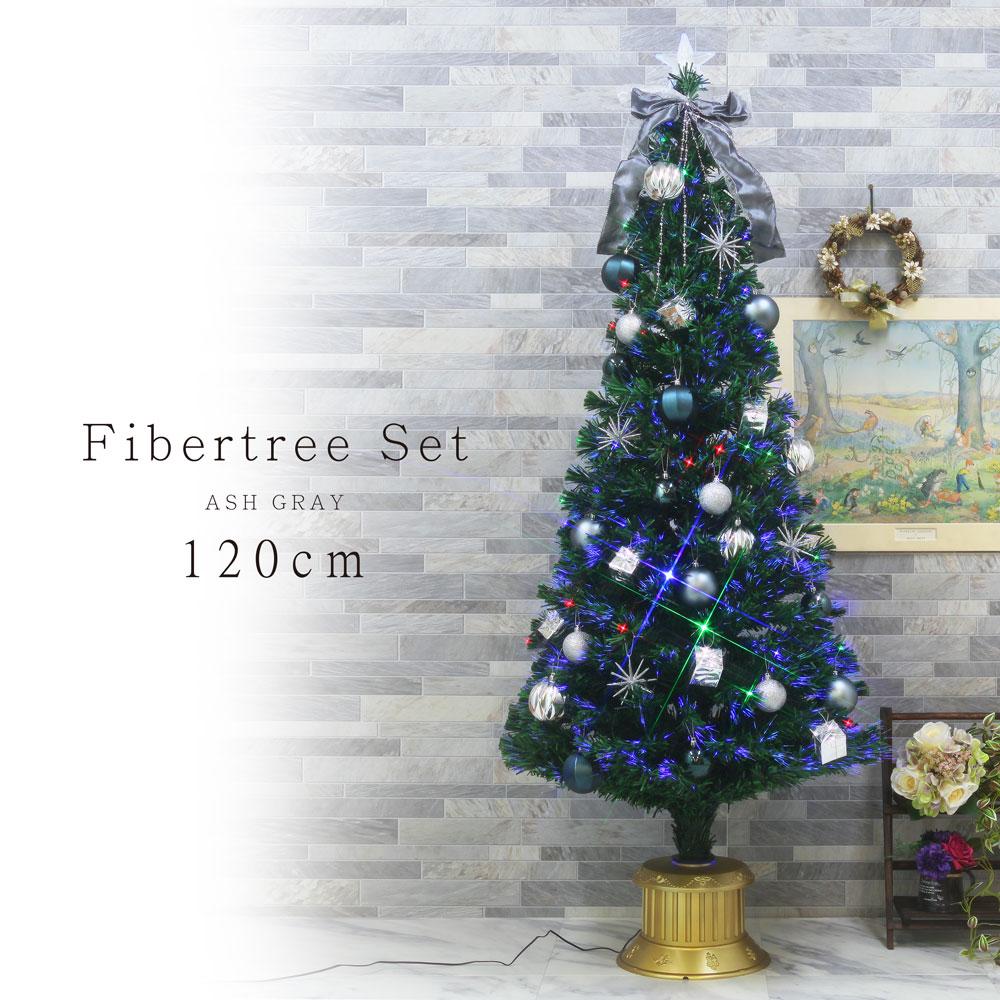 [全品ポイント10倍] 2020年9月11日(金)20:00-9月15日(火) 23:59 クリスマスツリー おしゃれ 北欧 120cm グリーンファイバーツリー 特価 オーナメントセット スリム ornament Xmas tree ASHGRAY