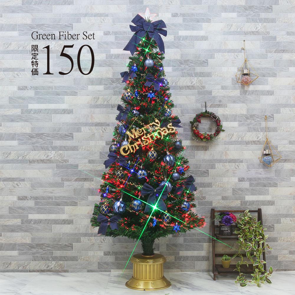 [全品ポイント10倍] 2020年9月11日(金)20:00-9月15日(火) 23:59 クリスマスツリー おしゃれ 北欧 150cm グリーンファイバーツリー 特価 オーナメントセット スリム ornament Xmas tree ORIENTAL