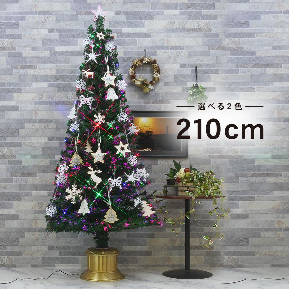 [全品ポイント10倍] 2020年9月11日(金)20:00-9月15日(火) 23:59 クリスマスツリー おしゃれ 北欧 210cm グリーンファイバーツリー 特価 オーナメントセット スリム ornament Xmas tree Scan