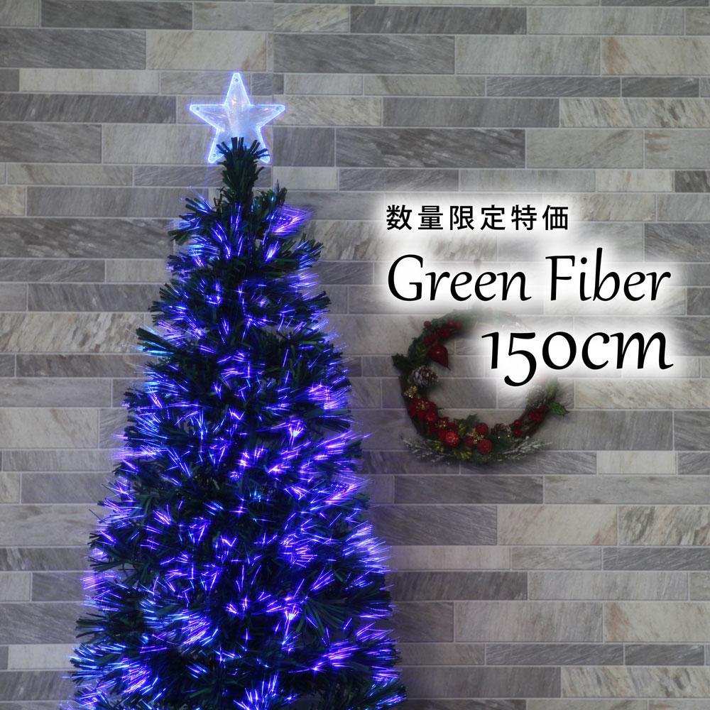 [全品ポイント10倍] 2020年9月11日(金)20:00-9月15日(火) 23:59 クリスマスツリー おしゃれ 北欧 150cm ファイバーツリー 特価 オーナメントセット なし ツリー ヌードツリー スリム ornament Xmas tree