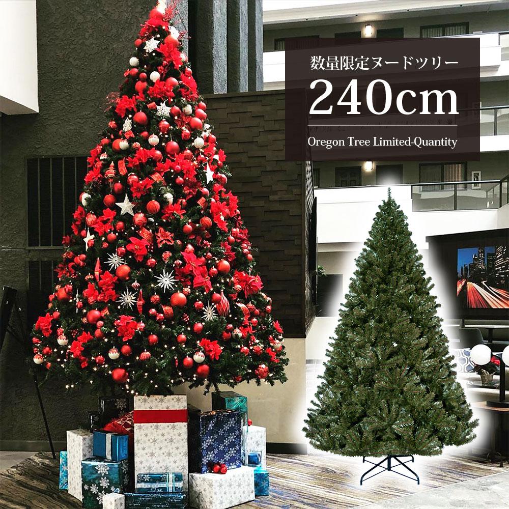 [全品ポイント10倍] 2020年9月11日(金)20:00-9月15日(火) 23:59 クリスマスツリー おしゃれ 北欧 210cm 数量限定特価 オレゴンツリー オーナメントセット なし ツリー ヌードツリー ornament Xmas tree