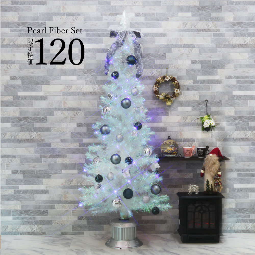 [全品ポイント10倍] 2020年9月11日(金)20:00-9月15日(火) 23:59 クリスマスツリー おしゃれ 北欧 120cm パールファイバーツリー 特価 オーナメントセット スリム ornament Xmas tree Ash 1