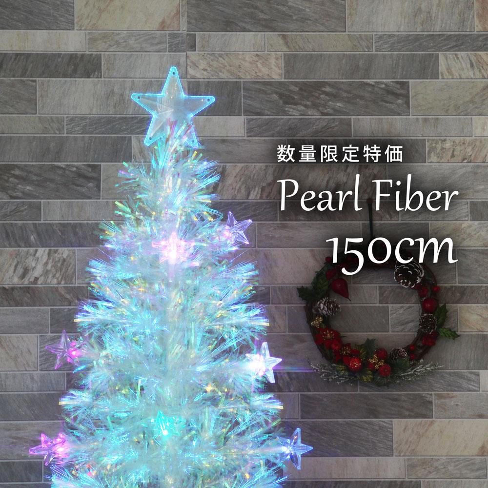 [全品ポイント10倍] 2020年9月11日(金)20:00-9月15日(火) 23:59 クリスマスツリー おしゃれ 北欧 150cm パールファイバーツリー 特価 オーナメントセット なし ツリー ヌードツリー スリム ornament Xmas tree