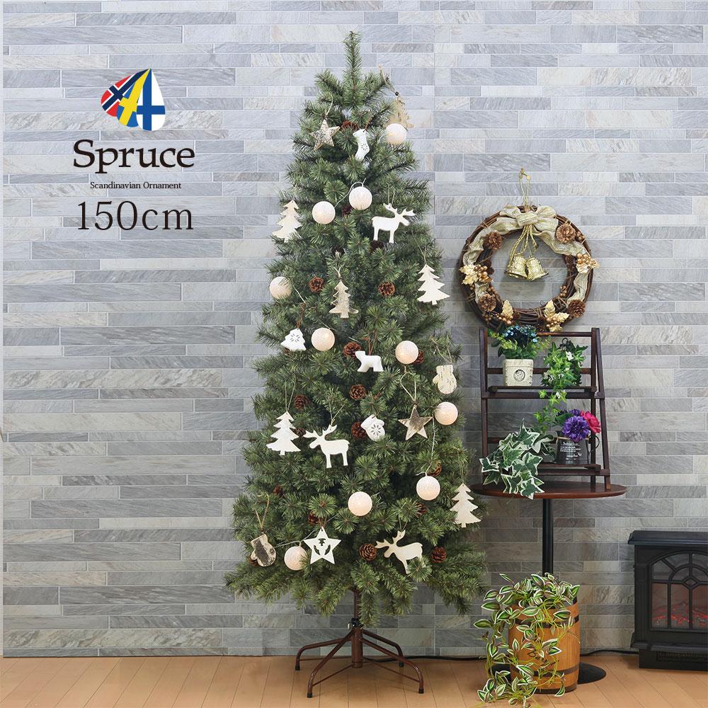 [全品ポイント10倍] 2020年9月11日(金)20:00-9月15日(火) 23:59 クリスマスツリー おしゃれ 北欧 150cm 高級 ヨーロッパトウヒツリー オーナメントセット ツリー ヌードツリー スリム ornament Xmas tree Spruce Natural 1