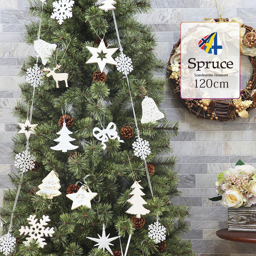 [全品ポイント10倍] 2020年9月11日(金)20:00-9月15日(火) 23:59 クリスマスツリー おしゃれ 北欧 120cm 高級 ヨーロッパトウヒツリー オーナメントセット ツリー ヌードツリー スリム ornament Xmas tree Spruce Scandinavian