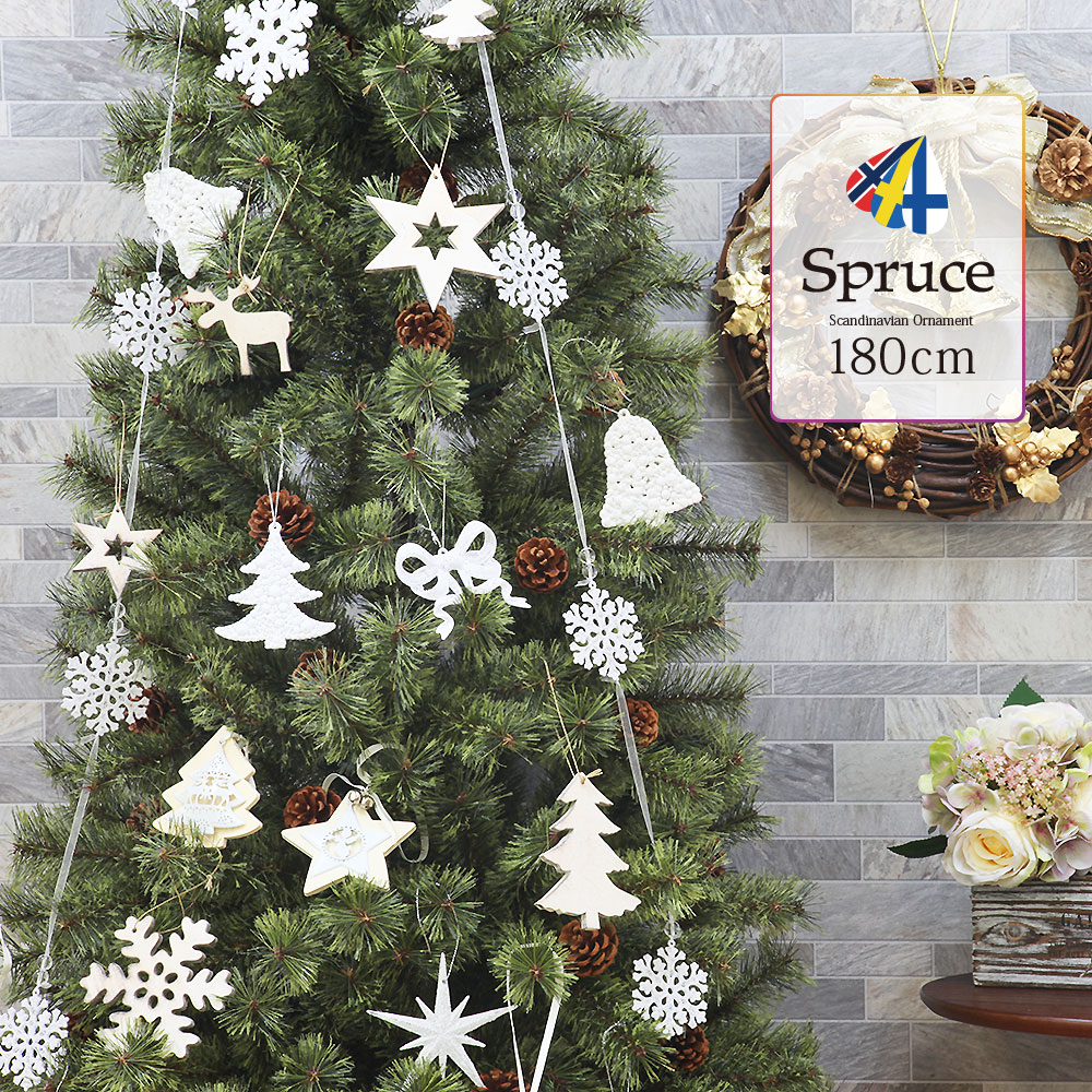 [全品ポイント10倍] 2020年9月11日(金)20:00-9月15日(火) 23:59 クリスマスツリー おしゃれ 北欧 180cm 高級 ヨーロッパトウヒツリー オーナメントセット ツリー ヌードツリー スリム ornament Xmas tree Spruce Scandinavian