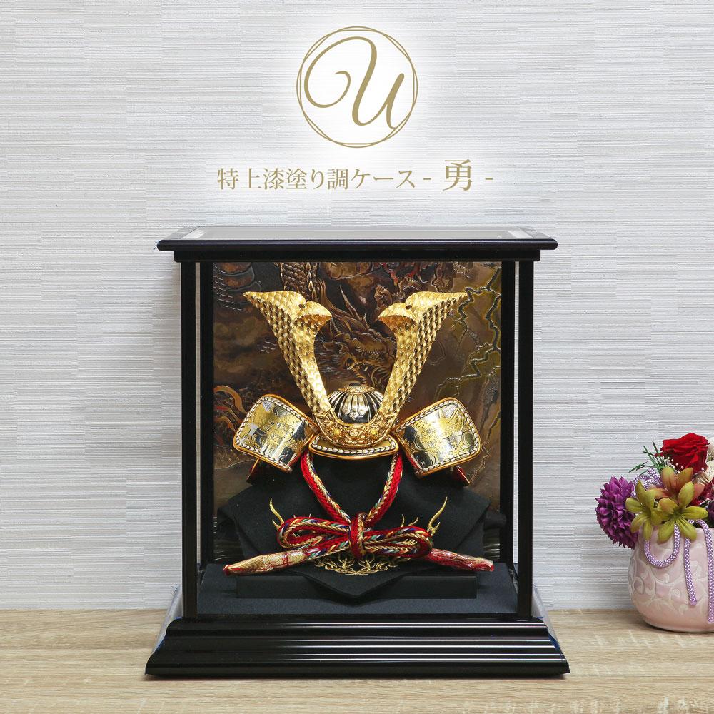 五月人形 コンパクト おしゃれ 兜ケース飾り アクリルケース 端午の節句 5月人形 U -勇-【名前旗付き】