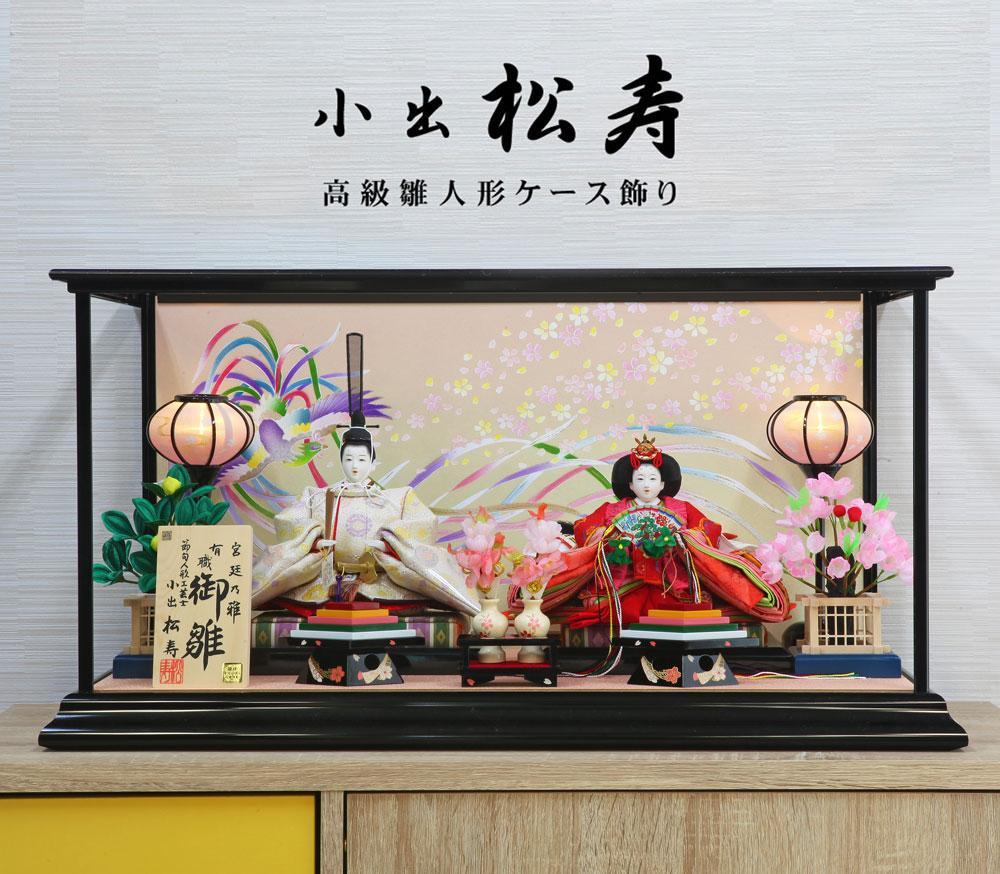 雛人形 ひな人形 小出松寿 ケース飾り 名前旗付 【2020年度新作】