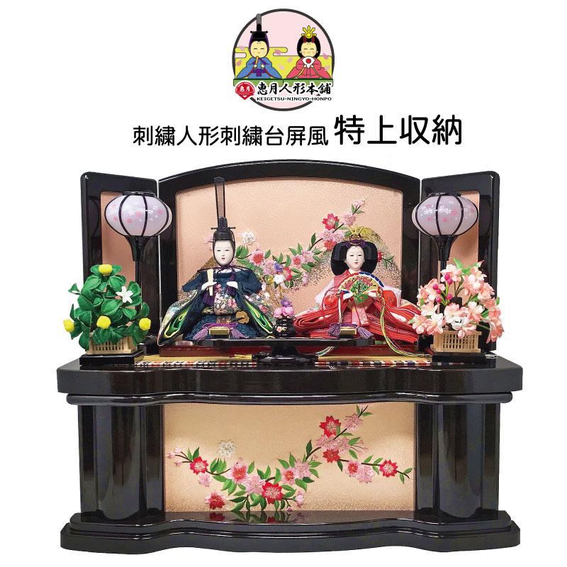 雛人形 ひな人形 特上収納飾り コンパクト 雛 親王飾り 名前旗付 【2019年度新作】