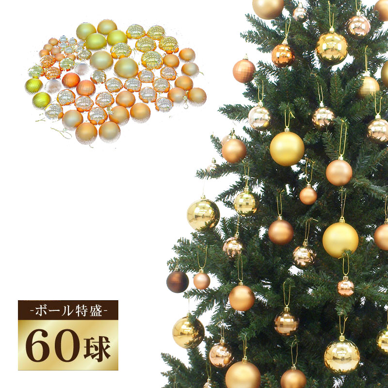 [全品ポイント10倍] 2020年9月11日(金)20:00-9月15日(火) 23:59 クリスマスツリー 北欧 おしゃれ オーナメント ボール特盛クリスマス オーナメント セット LED