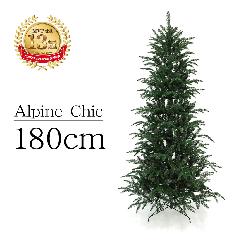 クリスマスツリー 北欧 おしゃれ アルペンシックツリー180cm