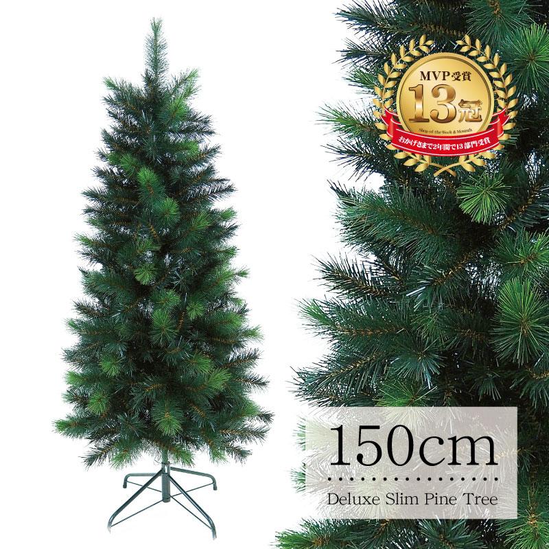 クリスマスツリー 北欧 おしゃれ スリムパインツリー150cm