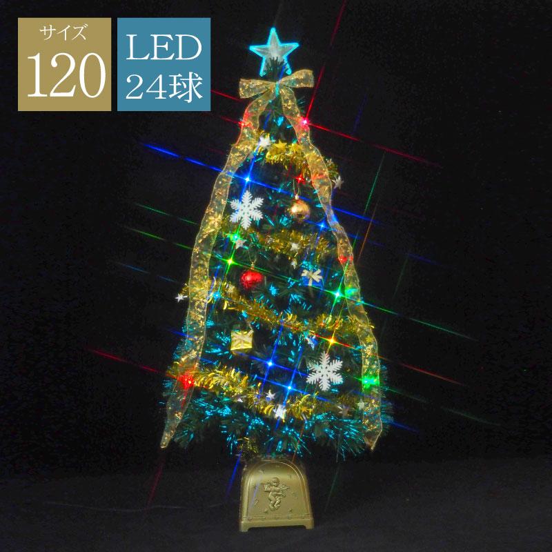 【只今ポイント最低14倍】クリスマスツリー 北欧 120cm おしゃれ ファイバーツリーセット オーナメントセット