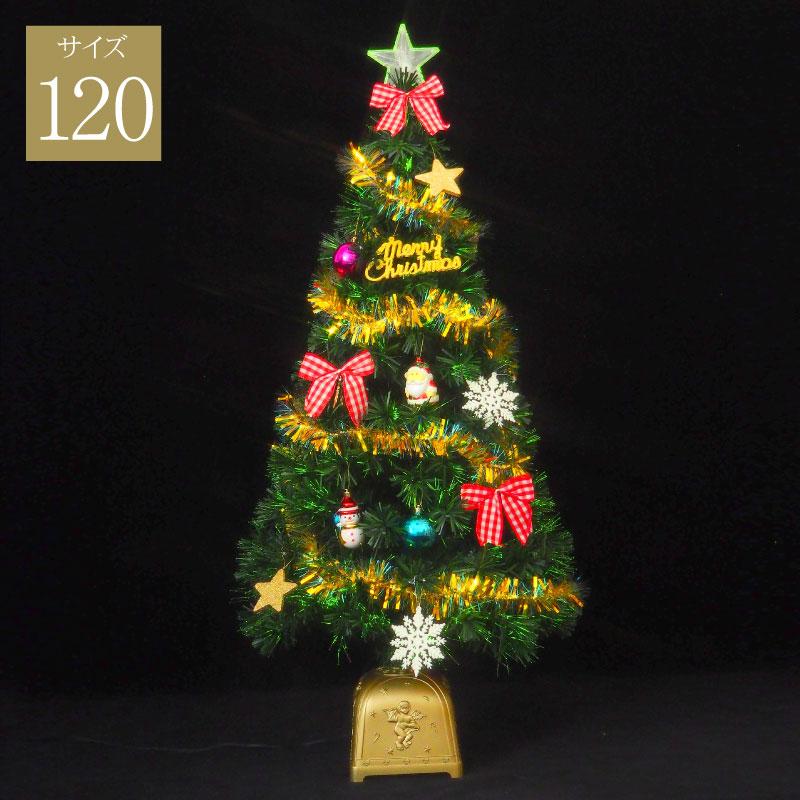 クリスマスツリー 北欧 おしゃれ 120cm ファイバーツリーセット オーナメント セット
