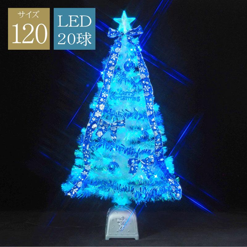 クリスマスツリー 北欧 おしゃれ 120cm パールファイバーツリーセット オーナメント セット