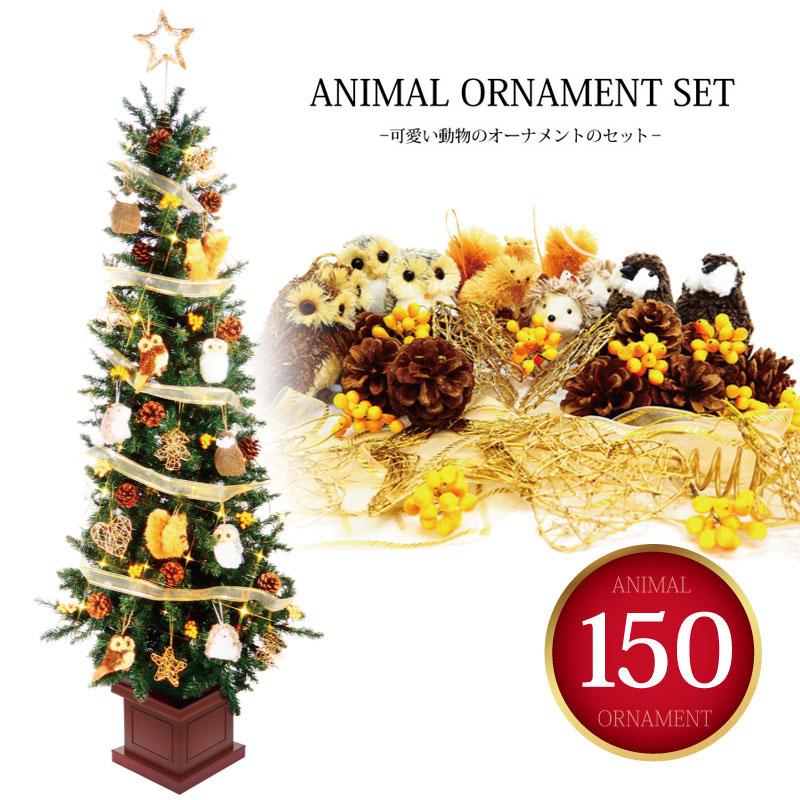 クリスマスツリー 北欧 おしゃれ LEDアニマルオーナメント ウッドベーススリムツリーセット150cm LED