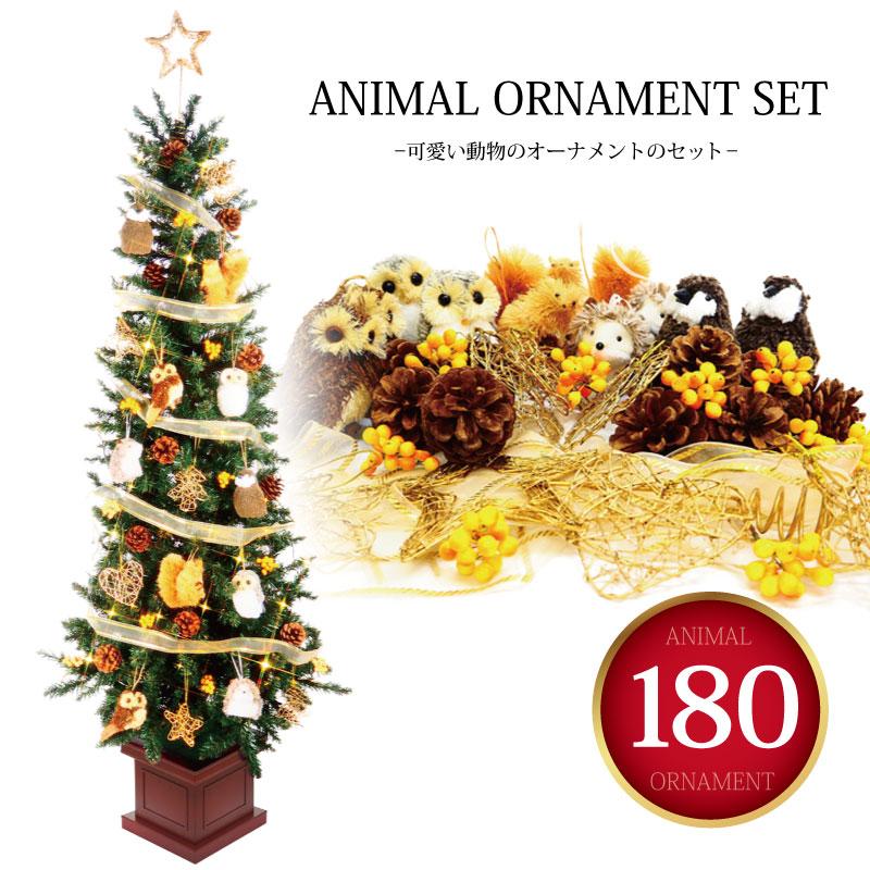 クリスマスツリー 北欧 おしゃれ LEDアニマルオーナメント ウッドベーススリムツリーセット180cm LED