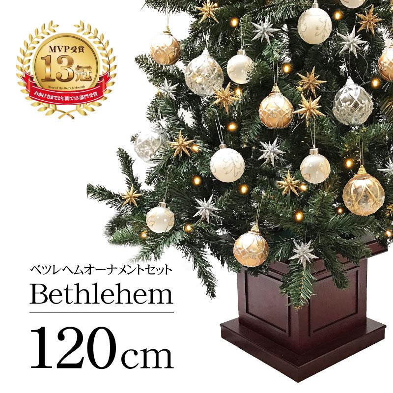 クリスマスツリー 北欧 おしゃれ LED ウッドベースツリー ベツレヘムセット120cm オーナメント セット LED【pot】