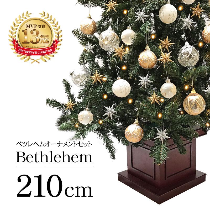 クリスマスツリー 北欧 おしゃれ LED ウッドベースツリー ベツレヘムセット210cm オーナメント セット LED【pot】 2m 3m 大型 業務用