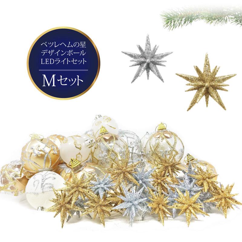クリスマスツリー 北欧 おしゃれ ベツレヘムの星 オーナメント セットクリスマス LED