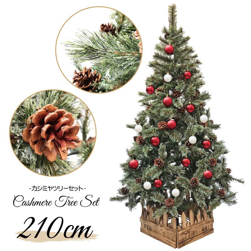 クリスマスツリー 北欧 おしゃれ カシミヤツリーセット210cm 2m 3m 大型 業務用