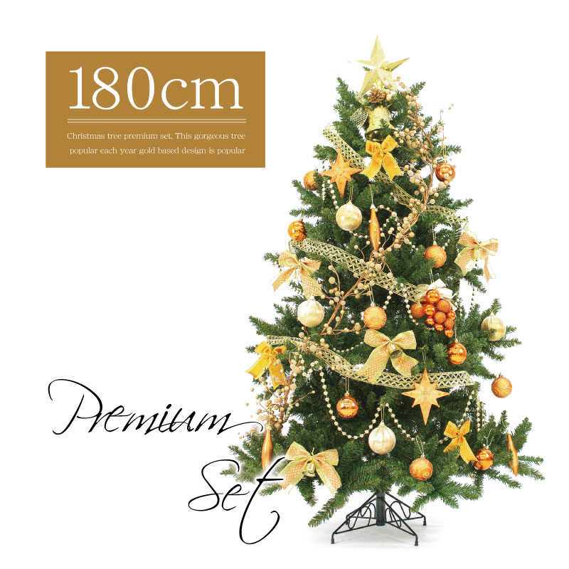 クリスマスツリー 北欧 おしゃれ プレミアムセット180cm  オーロラオレンジ オーナメント セット LED