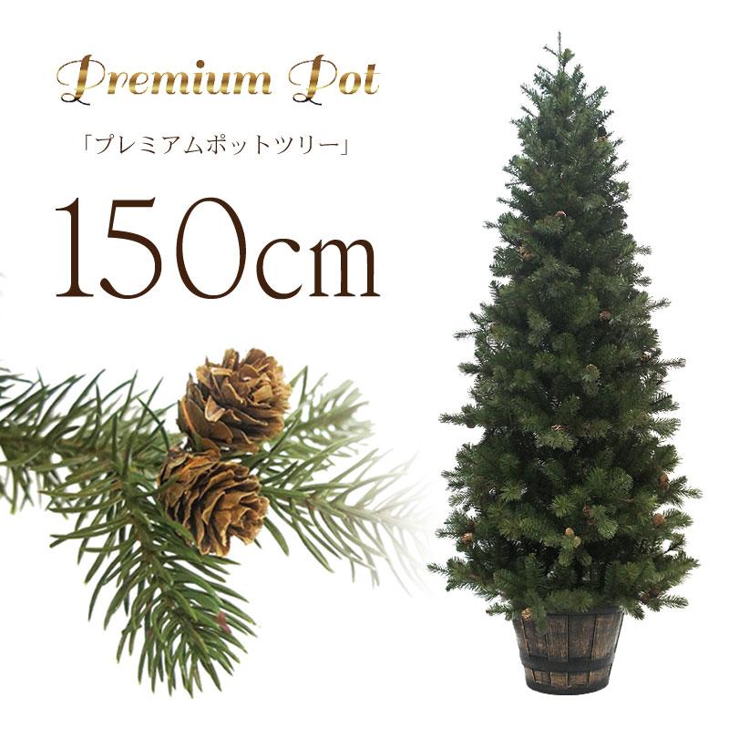 クリスマスツリー 北欧 おしゃれ プレミアムウッドベースツリー150cm ポットツリー ヌードツリー【hk】【pot】