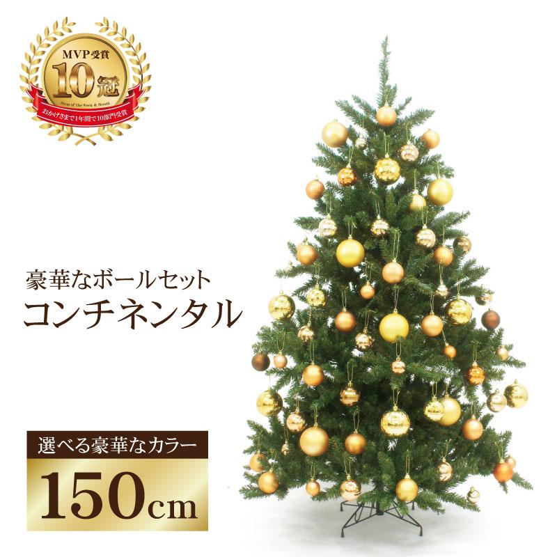 クリスマスツリー 北欧 おしゃれ ボールセット150cm LED