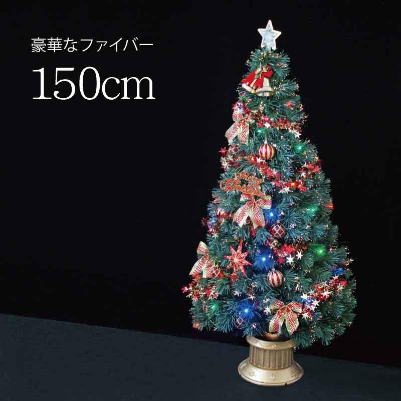クリスマスツリー 北欧 おしゃれ グリーンファイバーツリー150cm セット(マルチLED30球付) オーナメント セット LED