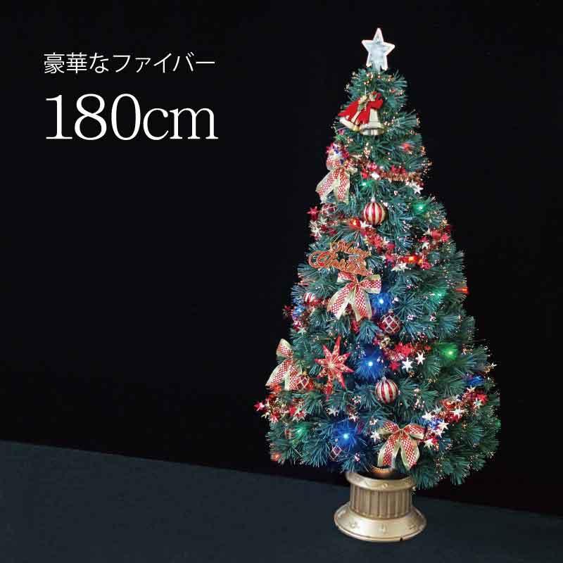 クリスマスツリー グリーンファイバーツリー180cm おしゃれ セット(マルチLED48球付)