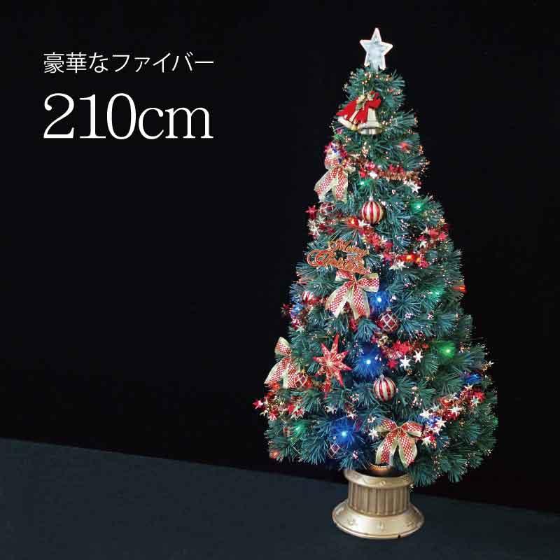 クリスマスツリー 北欧 おしゃれ グリーンファイバーツリー210cm セット(マルチLED54球付) オーナメント セット LED 2m 3m 大型 業務用