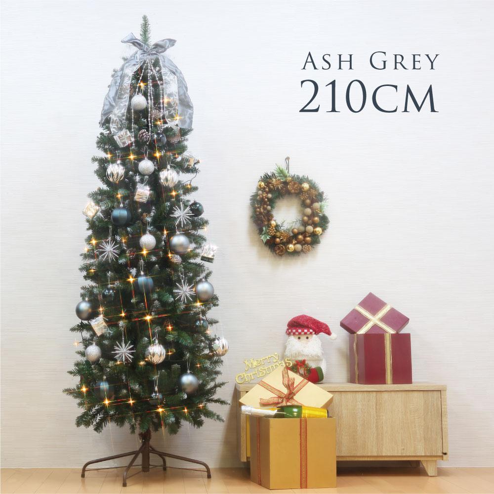 [全品ポイント10倍] 2020年9月11日(金)20:00-9月15日(火) 23:59 クリスマスツリー 210cm おしゃれ ドイツトウヒツリー ASHGRAY オーナメント セット LED